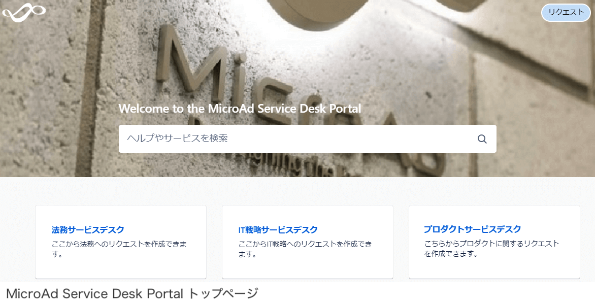MicroAd Service Desk Portal トップページ